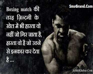 inspirational status in hindi